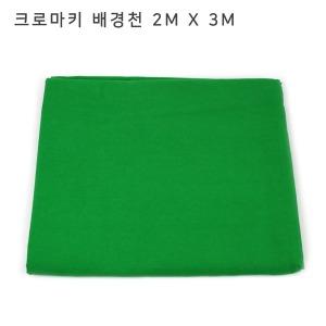 사진 촬영 크로마키 배경 천(단품) - 그린 2mx3m