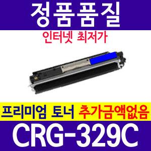 CRG-329 파랑 캐논 LBP7016C LBP7018C CRG 329 호환