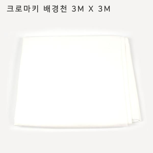 사진 촬영 크로마키 배경 천(단품) - 화이트 3mx3m
