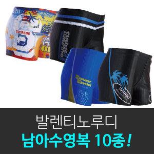 발렌티노루디 남아수영복 10종 아동 실내수영복