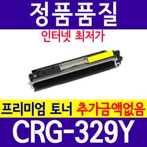 CRG-329 노랑 캐논 LBP7016C LBP7018C CRG 329 호환