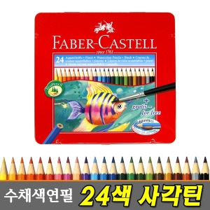 파버카스텔 수채색연필 24색 사각틴 / 수채화색연필