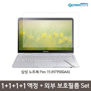 노트북 Pen 15 NT950QAA 액정 + 외부 필름 풀세트