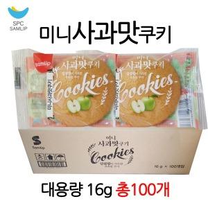 삼립대용량/미니사과맛쿠키16gx100개/밤만쥬과자간식