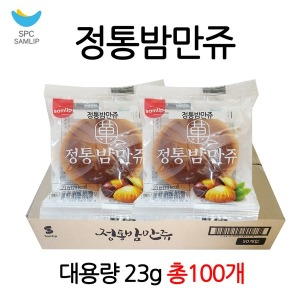 삼립대용량/정통밤만쥬23gx100개/미니사과맛쿠키
