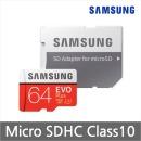 마이크로SD 블랙박스 SD 메모리 카드 /EVO Plus 64G