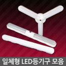 초특가 LED등기구/LED형광등/LED조명등/LED전구/방등