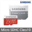 마이크로SD 블랙박스 SD 메모리 카드 /EVO Plus 256G
