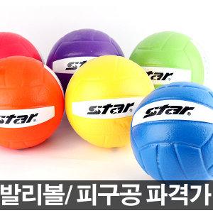 스타 발리볼 피구공 소프트폼볼 폼볼 배구공 발리공