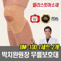 박치완원장 무릎보호대 2개 BM-100/무릅/보호대/관절