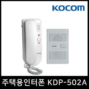 코콤 인터폰 KDP-502A 현관벨세트 주택용 도어폰