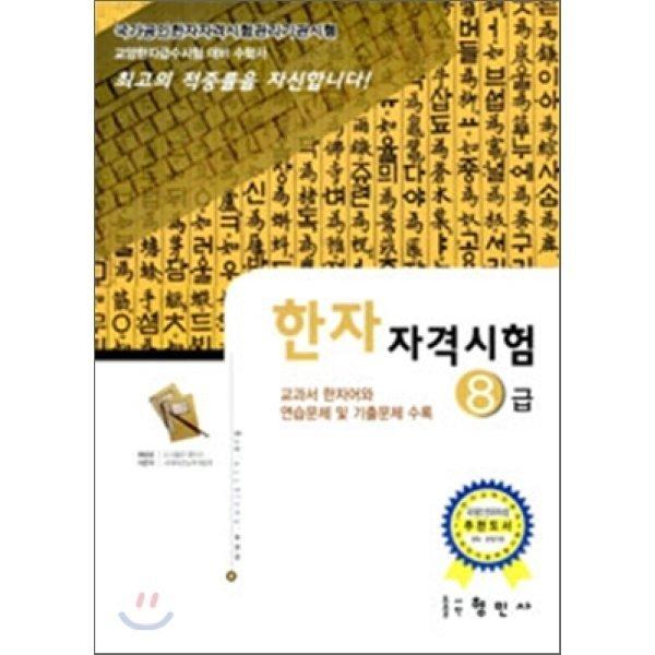 한자자격시험 8급  국제어문능력개발원