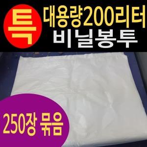 대형비닐봉투/200리터/분리수거/쓰레기/재활용봉투