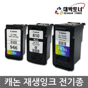 캐논 재생잉크 전기종 모음 PG40/CL41/~/PG945/CL946
