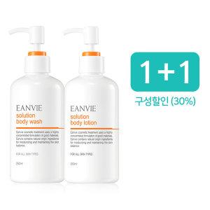 EANVIE 엔비 솔루션 바디워시 + 바디로션 세트