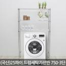 (국산)25파이 드럼세탁기선반 750-3단 베란다선반