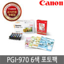 캐논정품잉크 PGI-970 6색 포토팩 MG7790/TS8090