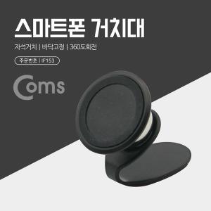 차량용 마그네틱 스마트폰 거치대 IF153