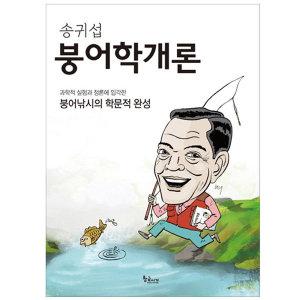 송귀섭 붕어학개론/붕어낚시책/초보낚시책/민물낚시책
