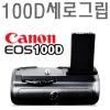 DSLR그립 DSLR용품 DSLR 카메라악세사리 100D