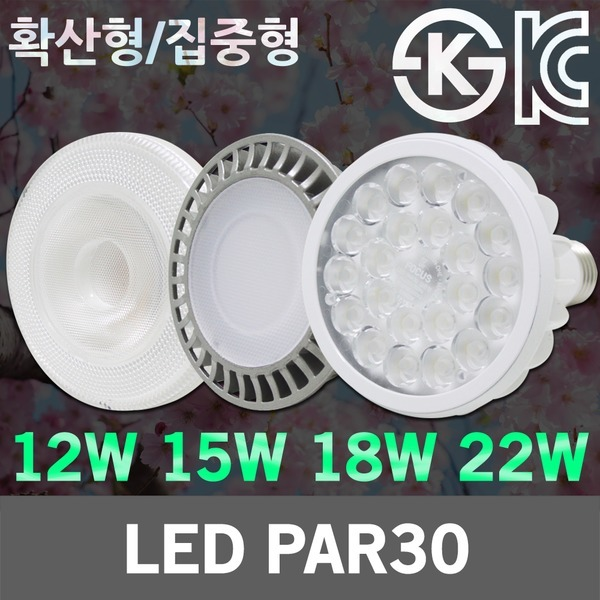 LEDPAR30 LED PAR30 파30 할로겐 전구 집중형 확산형