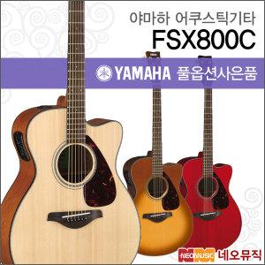 야마하 어쿠스틱 기타TG YAMAHA FSX800C / FSX-800C