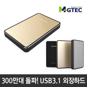 USB3.1 테란3.1b 외장하드 2TB 골드(+사은품이벤트)