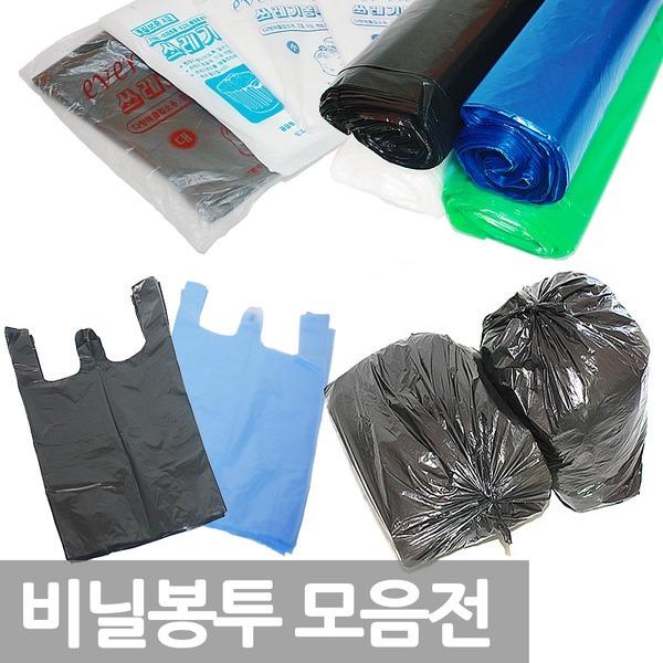 비닐봉투/재활용/쓰레기봉투/마트/검정/손잡이/봉지