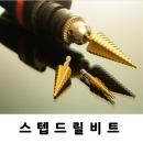 스텝드릴 비트 홀쏘 천공  기리 15스텝(4-32mm)