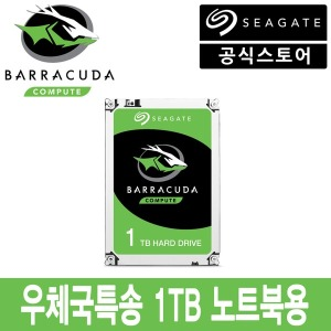 1TB BarraCuda ST1000LM048 정품 노트북용 HDD