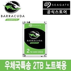 2TB BarraCuda ST2000LM015 정품 노트북용 HDD