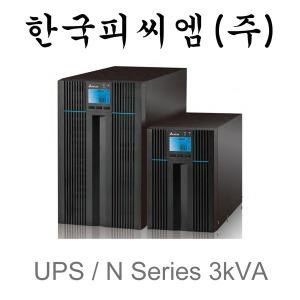 한국PCM 델타UPS N-3KVA 2.7kW 전원공급장치 DELTA