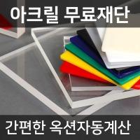 아크릴판 재단 아크릴 가공 반투명 흰색 투명 컬러 3T