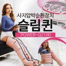 슬림퀸 POWER-Q2100(본체+다리커프) 공기압마사지기