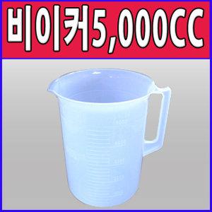 플라스틱비이커5000cc/계량컵/비커/pvc비이커