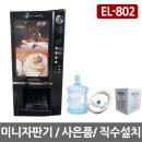 미니자판기/2구미니자판기/커피자판기/커피머신
