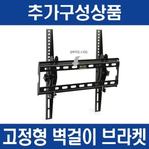 TV 벽걸이 고정형 브라켓 고객 직접설치시 구매