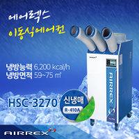 헵시바에어렉스 최신형정품 HSC-3270 이동식에어컨