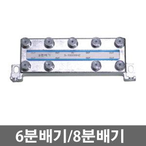 8분배기/광대역/위성/유선/케이블/1대TV를8대로분배