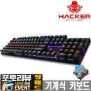 앱코 K640 LED 게이밍 기계식 키보드 장패드행사BL -
