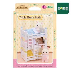 실바니안공식  4448-아기들의 3층침대(2919)