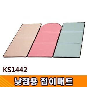 KS1442 낮잠용 접이매트 / 영유아 낮잠매트 쿠션매트
