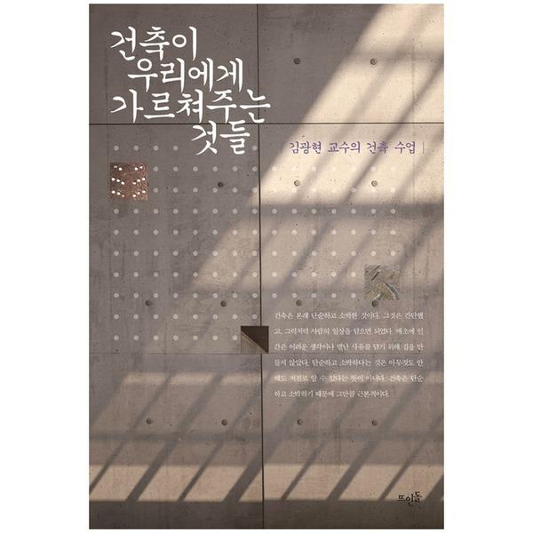건축이 우리에게 가르쳐주는 것들 - 김광현 교수의 건축수업 뜨인돌