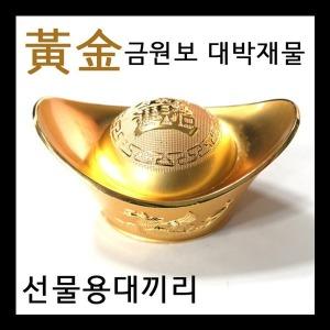 돈들어오는 황금 금원보 풍수지리 인테리어 소품 용품