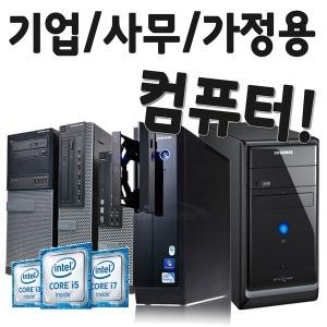 삼성 LG 중고컴퓨터 사무용 가정용본체 정품윈도우10