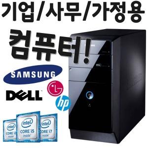초특가 최강가성비 삼성 LG 리퍼 중고컴퓨터 윈도우10