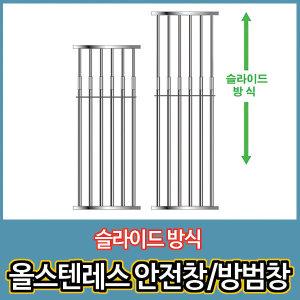 스텐레스 방범창 안전창(큰창/상가창용) 직접설치