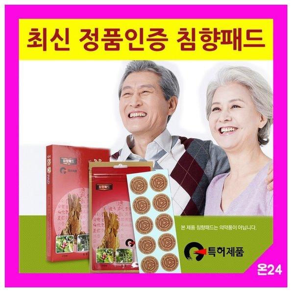 정품인증 특허상품 최신 침향패드 동전모양 운동패치