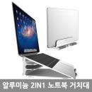 오메이 2in1 프리미엄 알루미늄 노트북 거치대 ALS200