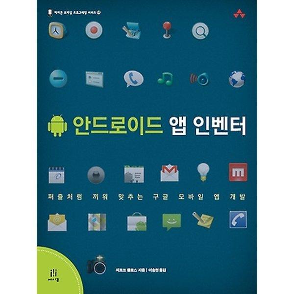 안드로이드 앱 인벤터 - 퍼즐처럼 끼워 맞추는 구글 모바일 앱 개발